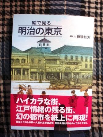 明治の日本 012.JPG